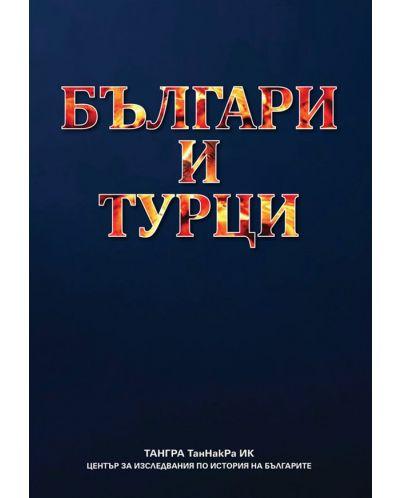 Българи и турци (твърди корици) - 1