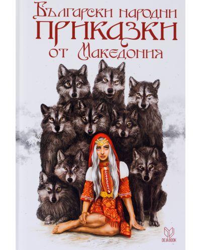 Български народни приказки от Македония-1 - 1