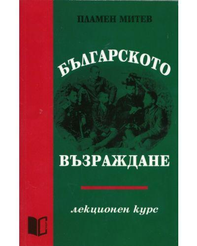 Българското възраждане. Лекционен курс - 1