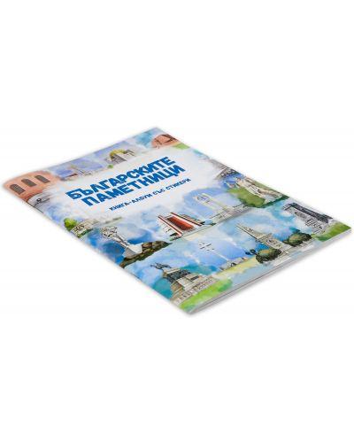 Българските паметници (книга-албум със стикери)-2 - 3
