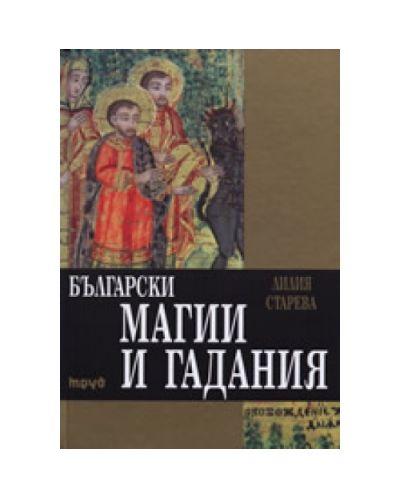 Български магии и гадания (твърди корици) - 1