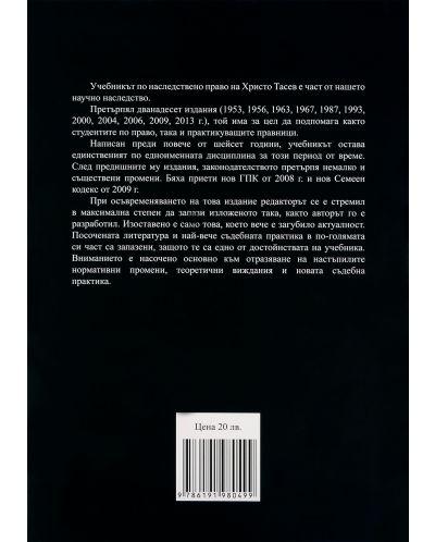 Българско наследствено право - 4