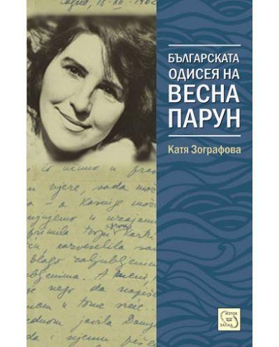 Българската одисея на Весна Парун - 1