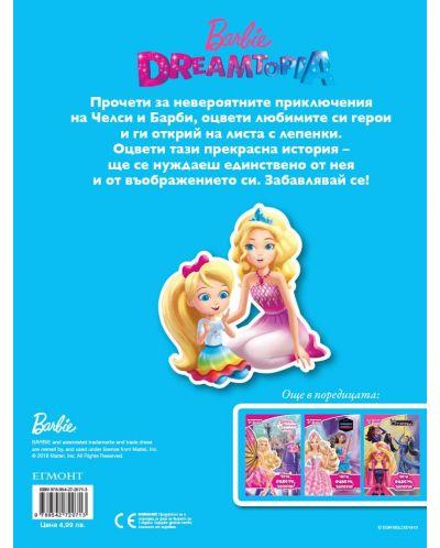 Чети, оцвети, залепи! Барби Dreamtopia - 2