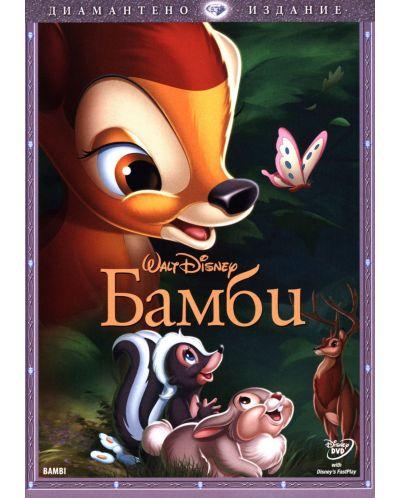 Бамби - Диамантено издание (DVD) - 1