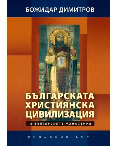 Българската християнска цивилизация и българските манастири - 1