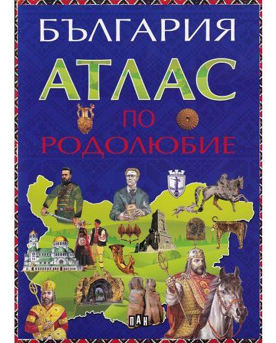 България. Атлас по родолюбие - 1