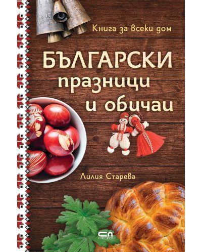 Български празници и обичаи - 1