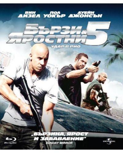 Бързи и яростни 5: Удар в Рио (Blu-Ray) - 1