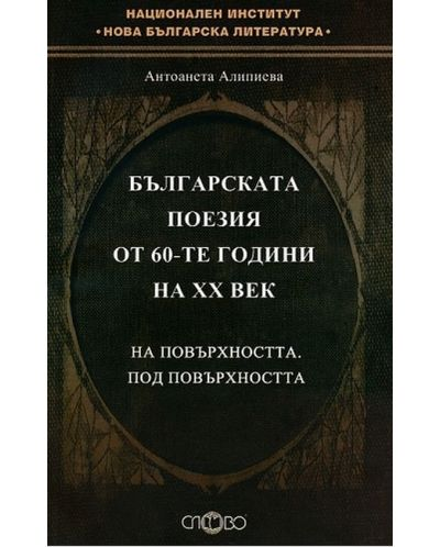 Българската поезия от 60-те години на ХХ в. - 1