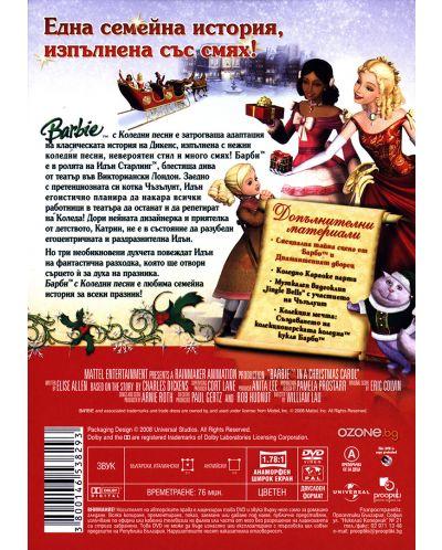 Барби: Коледни песни (DVD) - 2