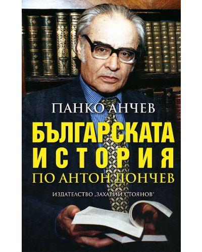 Българската история по Антон Дончев - 1