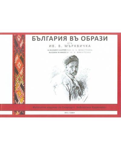 България въ образи - 1