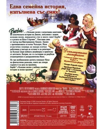 ###Барби с Коледни песни (DVD) - 2
