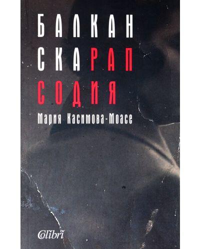 Балканска рапсодия - 1