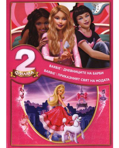 Барби пакет: Дневниците на Барби и Приказният свят на модата (2 DVD) - 1