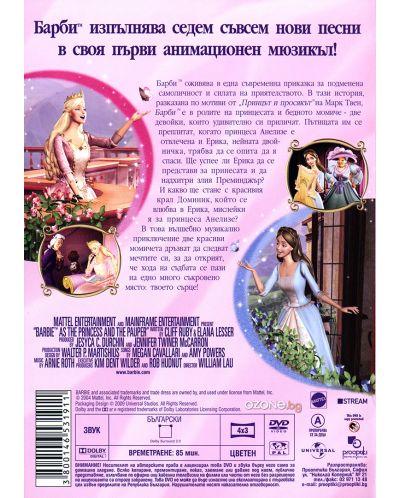 Барби принцесата и бедното момиче (DVD) - 3