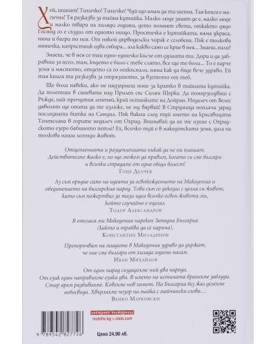 Български народни приказки от Македония-2 - 2