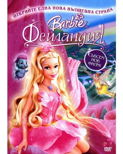Барби във Фейландия (DVD) - 1