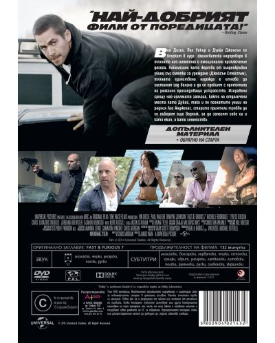 Бързи и яростни 7 (DVD) - 3