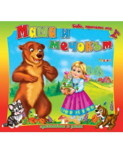 Бабо, прочети ми приказката в рими: Маша и мечокът - 1