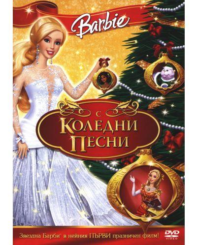 ###Барби с Коледни песни (DVD) - 1