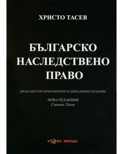 Българско наследствено право - 1