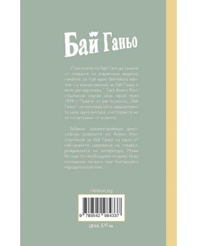 Бай Ганьо (Хеликон) - 2