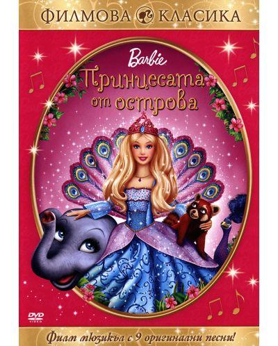 Барби: Принцесата от острова (DVD) - 1