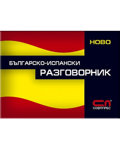 Българо-испански разговорник: Ново - 1