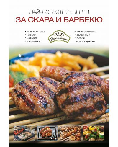 Най-добрите рецепти за скара и барбекю - 1