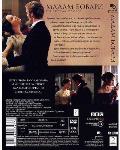 Мадам Бовари (DVD) - 2