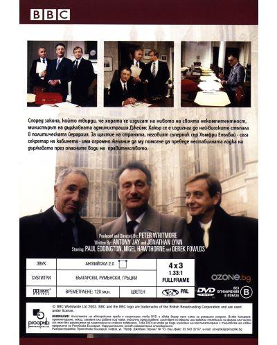 Да, господин министър - Част 1 (DVD) - 2