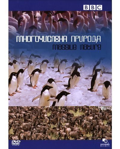 Многочислена природа (DVD) - 1