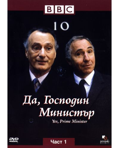 Да, господин министър - Част 1 (DVD) - 1