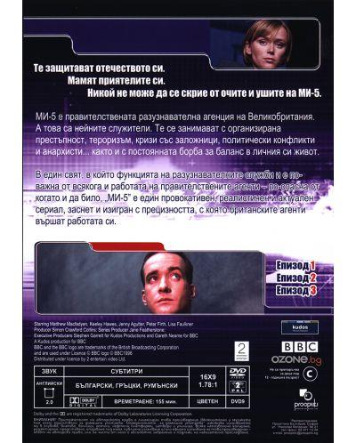 Фантоми - Част 1 (DVD) - 2