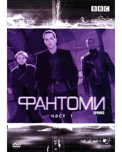 Фантоми - Част 1 (DVD) - 1