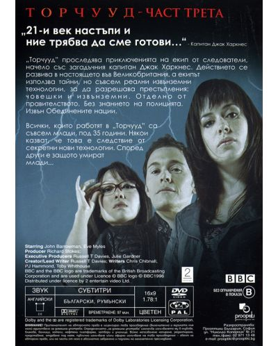 BBC Торчууд - Част трета (DVD) - 2