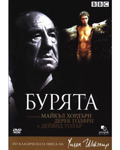 BBC Бурята (DVD) - 1