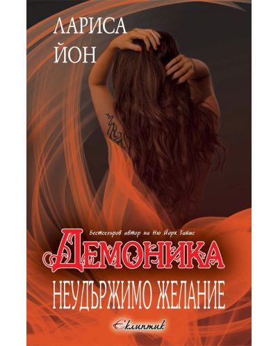 Неудържимо желание (Демоника 2) - 1