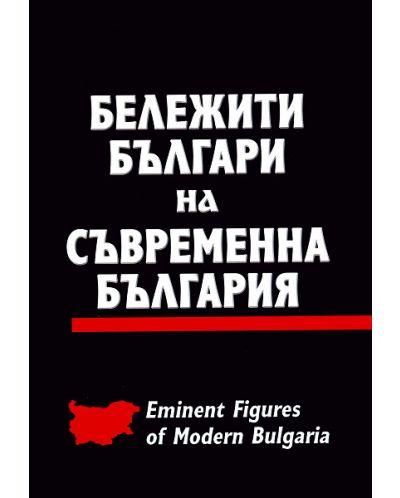 Бележити българи на съвременна България - 1