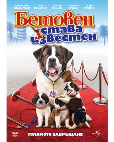 Бетовен става известен (DVD) - 1