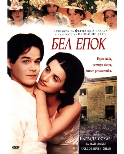 Бел епок (DVD) - 1
