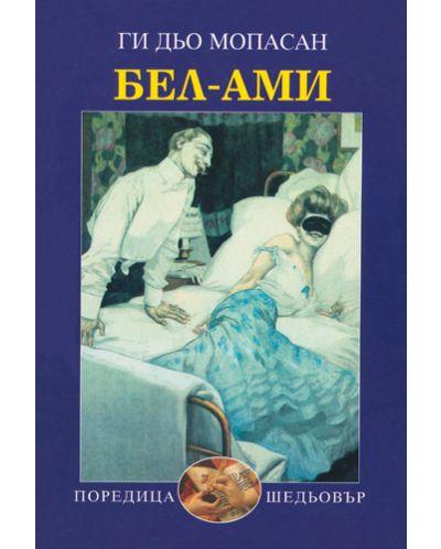 Бел Ами (твърди корици) - 1