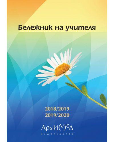 belezhnik-na-uchitelja - 1