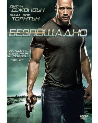 Безпощадно (DVD) - 1