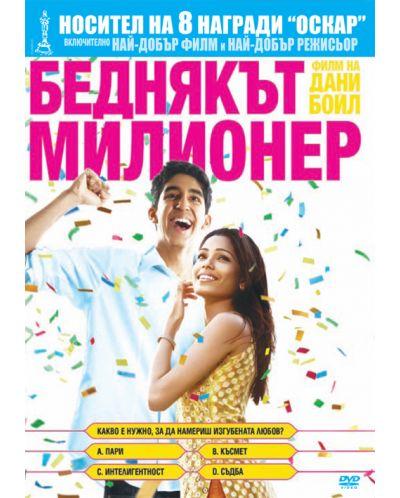 Беднякът милионер (DVD) - 1