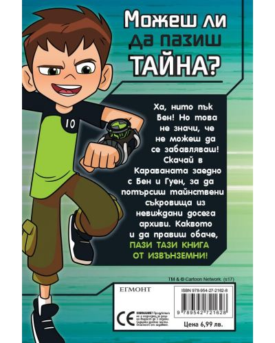 Ben 10: Супертайната книга на Бен - 2