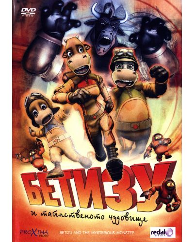 Бетизу и тайното чудовище (DVD) - 1
