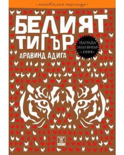 Белият тигър - 1